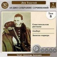 Севастопольские рассказы. Записки маркёра. Альберт