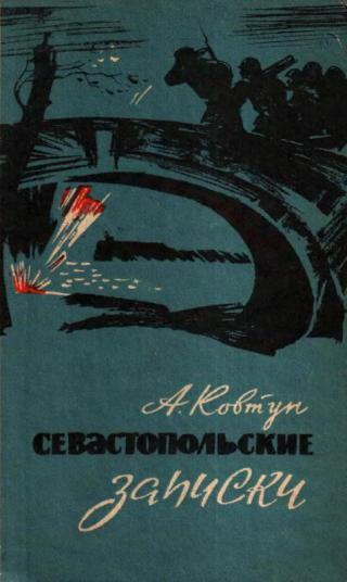 Севастопольские записки