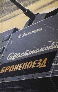 Севастопольский бронепоезд