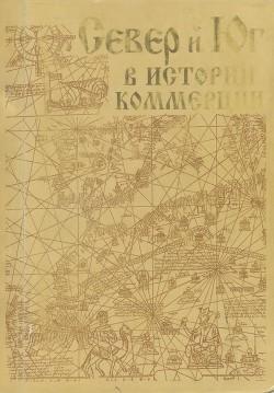 Север и Юг в истории коммерции: на материалах Кафы XIII- XV в.