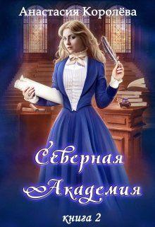 Северная Академия. Книга 2