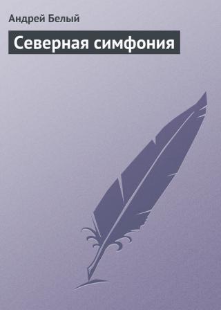 Северная симфония
