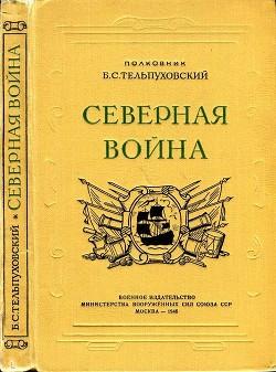 Северная война 1700-1721 (Полководческая деятельность Петра I)