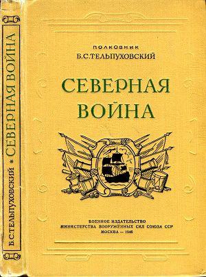 Северная война 1700-1721(Полководческая деятельность Петра I)