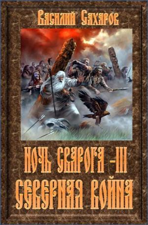 Северная война [С иллюстрациями]