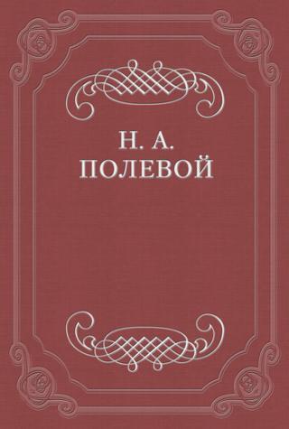 Северные Цветы на 1828 год