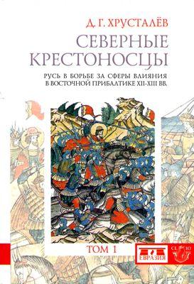 Северные крестоносцы. Русь в борьбе за сферы влияния в Восточной Прибалтике ХII–ХIII вв. Том 1