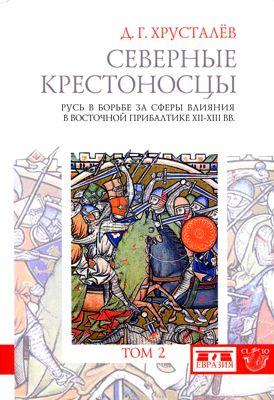 Северные крестоносцы. Русь в борьбе за сферы влияния в Восточной Прибалтике ХII–ХIII вв. Том 2