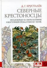 Северные крестоносцы. Русь в борьбе за сферы влияния в Восточной Прибалтике ХII—XIII вв. Том 1