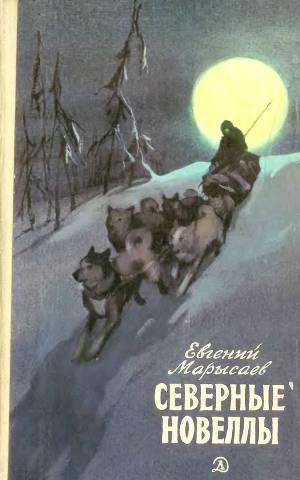 Северные новеллы