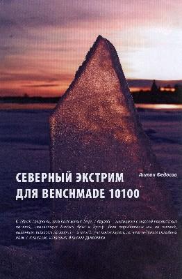 Северный экстрим для Benchmade 10100
