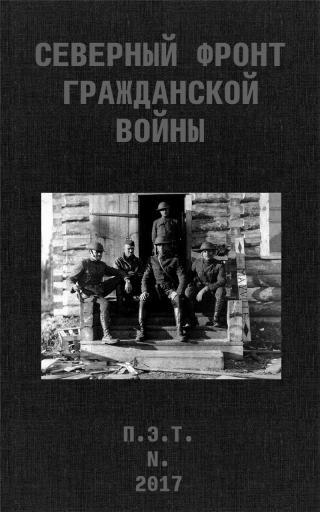 Северный фронт Гражданской войны. В дневниках участников