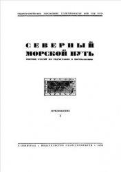 Северный Моской Путь (Сборник статей)