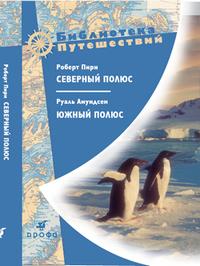 Северный полюс. Южный полюс