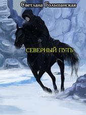 Северный путь. Часть 2 (СИ)