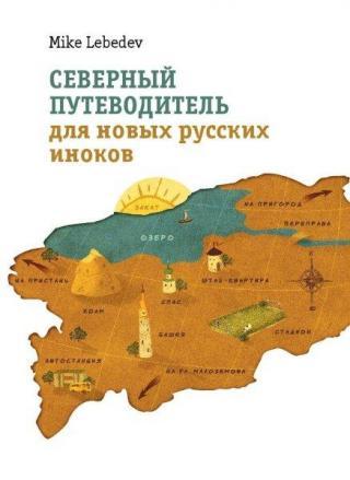 Северный путеводитель для новых русских иноков