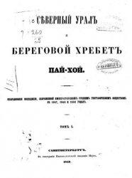 Северный Урал и береговой хребет Пай-Хой.Том-1