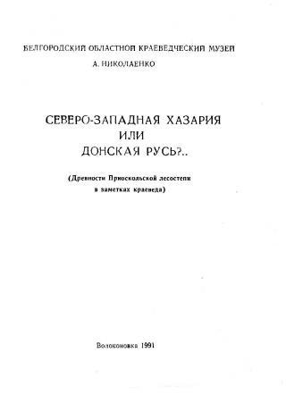 Северо-западная Хазария или Донская Русь?.. (Древности Приоскольской лесостепи в заметках краеведа)