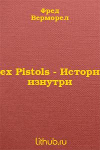 Sex Pistols - История изнутри