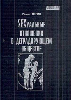 SEXсуальные  отношения в деградирующем  обществе