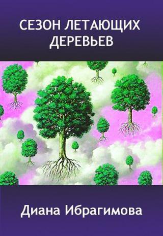 Сезон летающих деревьев
