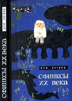 Сфинксы XX века