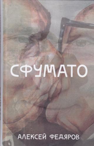 Сфумато