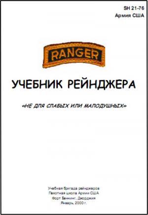 SH-21: Учебник рейнджера
