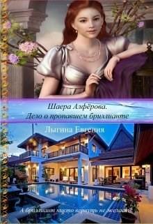 Шаера Алфёрова. Дело о похищенном бриллианте (СИ)