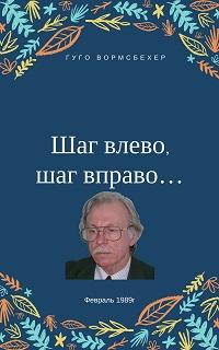 """""""Шаг влево, шаг вправо..."""" (Неюбилейные заметки о советской немецкой литературе)"""
