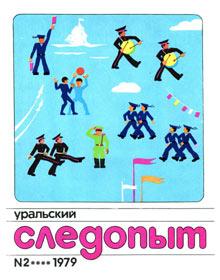 Шаги по Сибири