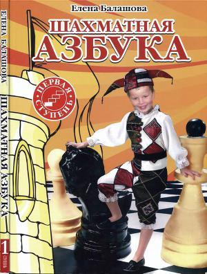 Шахматная азбука. Первая ступень