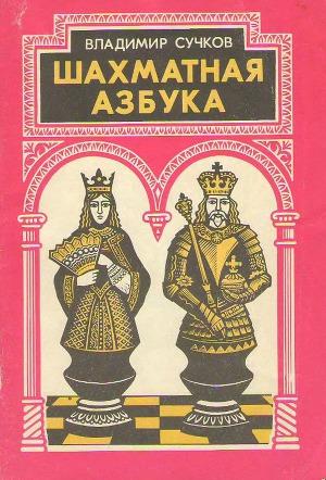 Шахматная азбука