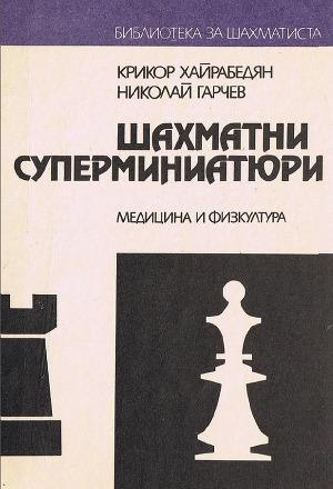 Шахматни суперминиатюри