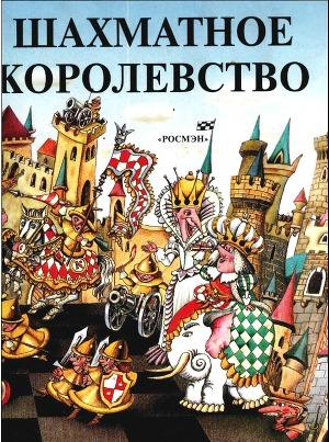 Шахматное королевство
