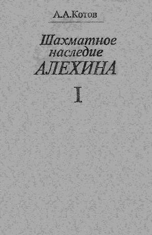 Шахматное наследие Алехина - Том 1