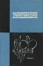 Шахматное творчество Ботвинника. Том 1
