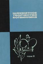 Шахматное творчество Ботвинника. Том 2