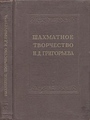 Шахматное творчество Н. Д. Григорьева