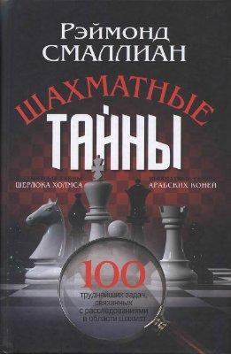 Шахматные тайны (100 труднейших задач, связанных с расследованиями в области шахмат)