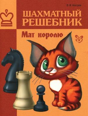Шахматный решебник Мат королю
