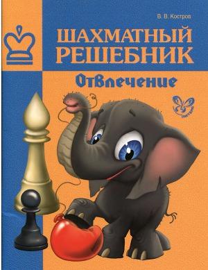 Шахматный решебник: Отвлечение