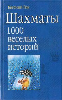 Шахматы 1000 веселых историй