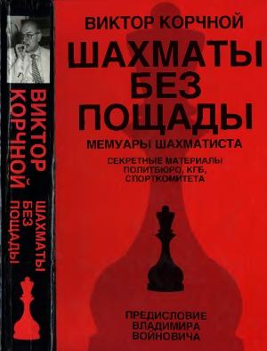 Шахматы без пощады: секретные материалы...
