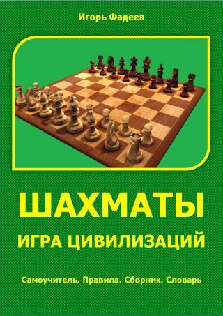 Шахматы - игра цивилизаций