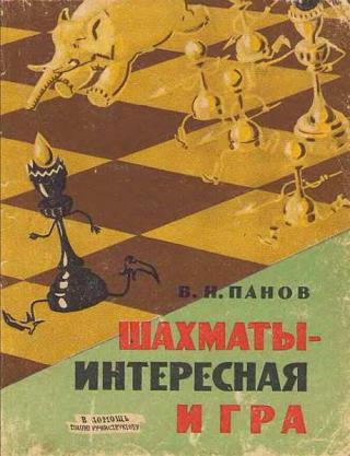 Шахматы - Интересная игра
