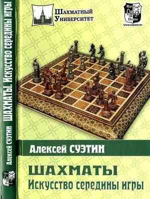 Шахматы. Искусство середины игры