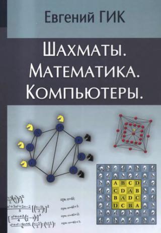 Шахматы. Математика. Компьютеры.