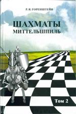 Шахматы. Миттельшпиль. том 2