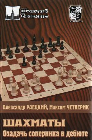 Шахматы. Озадачь соперника в дебюте